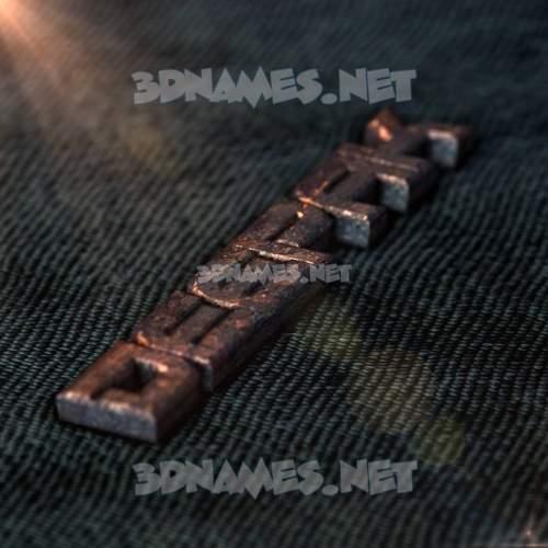 Rusty Metal 3D Name for deepak