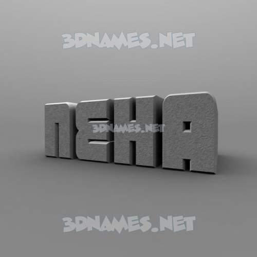 Solid Grey 3D Name for neha