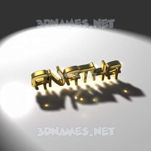 Gold Shine 3D Name for anatha