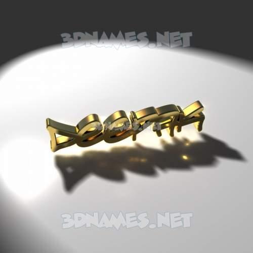Gold Shine 3D Name for deepak