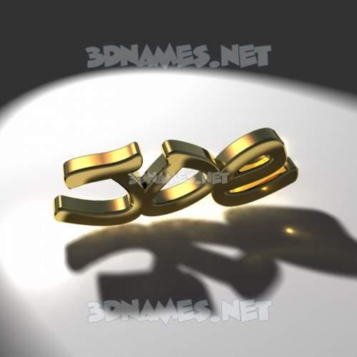 Gold Shine 3D Name for joe
