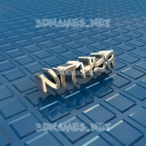 Blue Bling 3D Name for nithya
