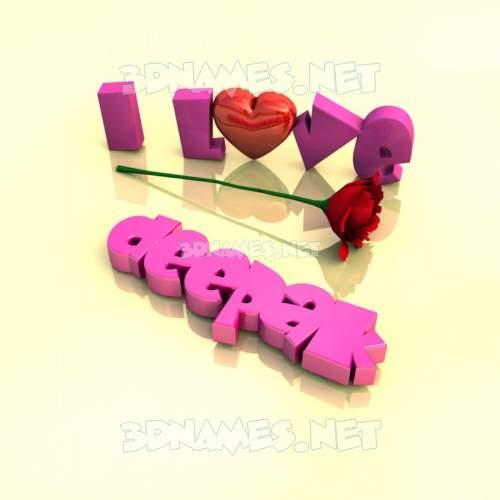 I Love ??? 3D Name for deepak