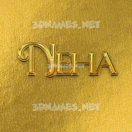 All Gold 3D Name for neha