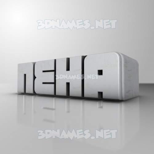 White Metro 3D Name for neha