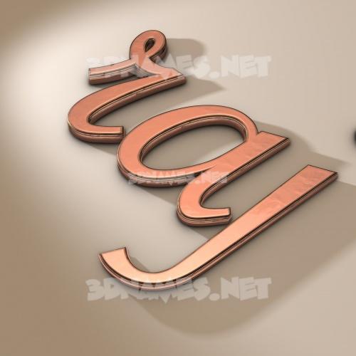 Rose Gold 3D Name for raj